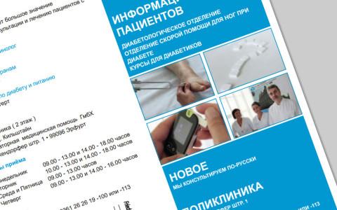 Diabetes Informationsbroschüre ab sofort auch in Russischer Sprache erhältlich